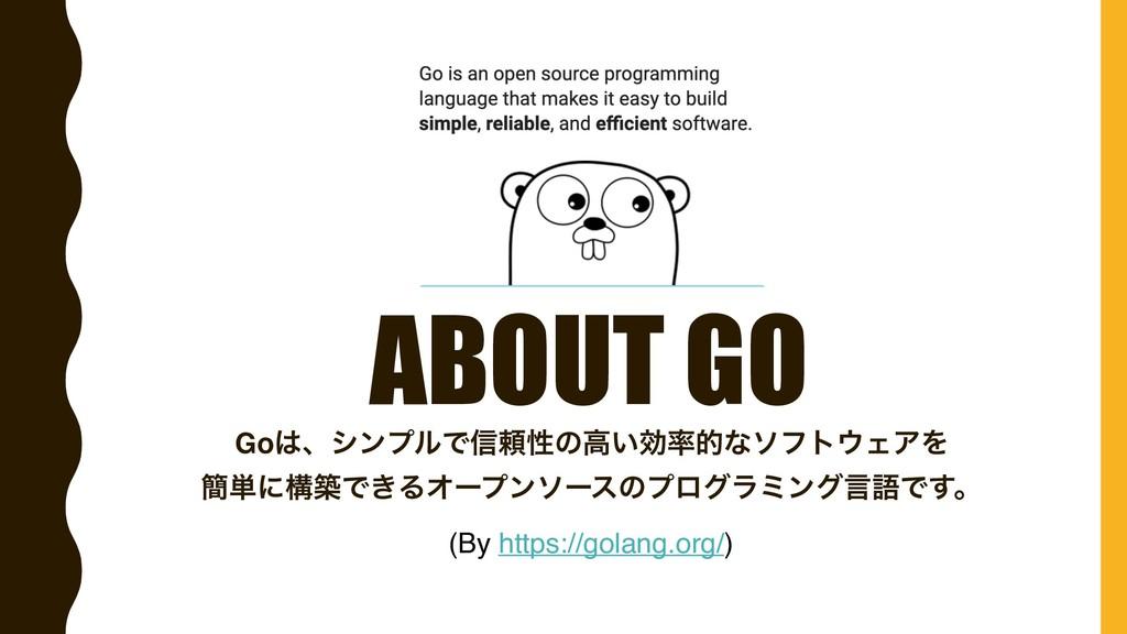 ABOUT GO GoɺγϯϓϧͰ৴པੑͷߴ͍ޮతͳιϑτΣΞΛ ؆୯ʹߏஙͰ͖ΔΦʔϓ...