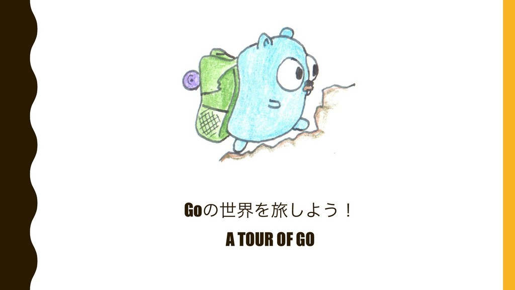 GoͷੈքΛཱྀ͠Α͏ʂ A TOUR OF GO