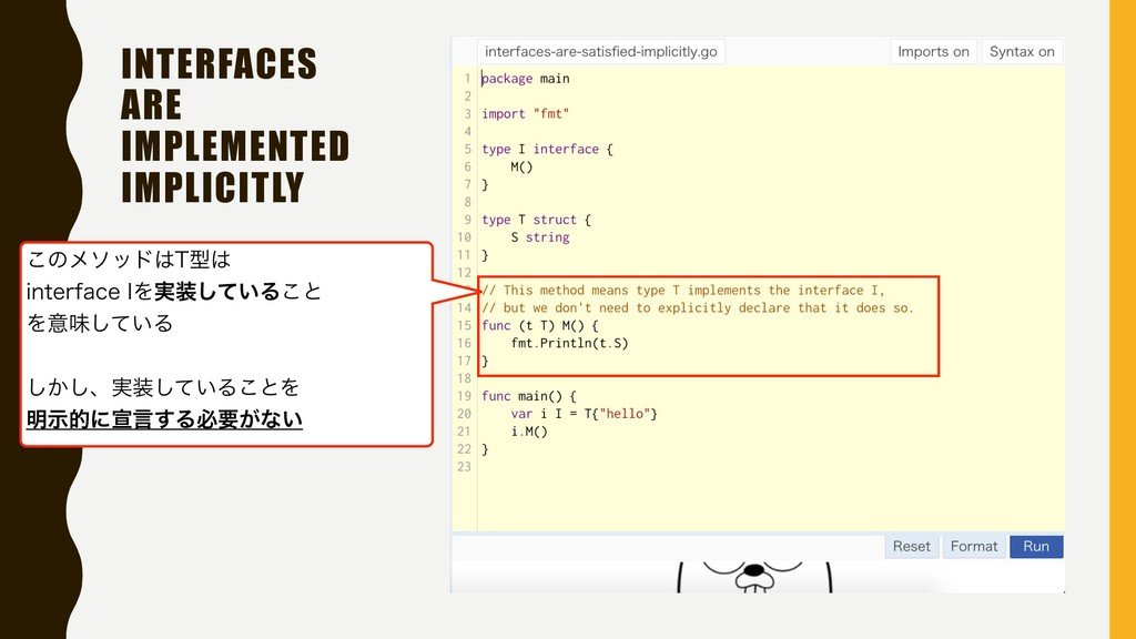 INTERFACES ARE IMPLEMENTED IMPLICITLY ͜ͷϝιου5ܕ...