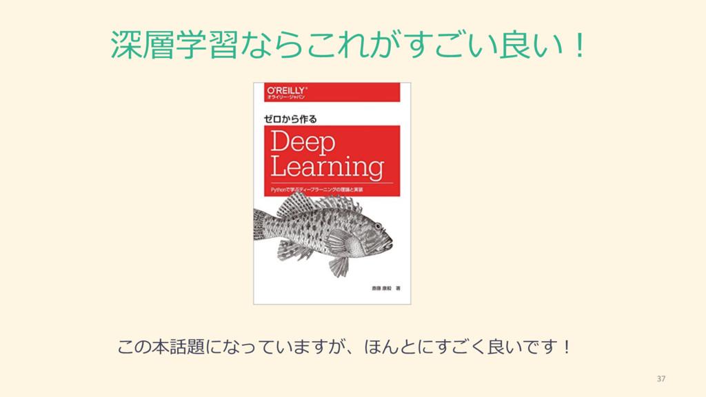 深層学習ならこれがすごい良良い! 37 この本話題になっていますが、ほんとにすごく良良いです!
