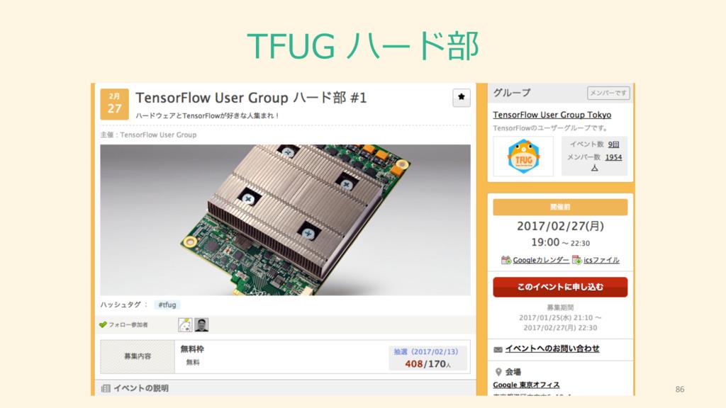 TFUG ハード部 86