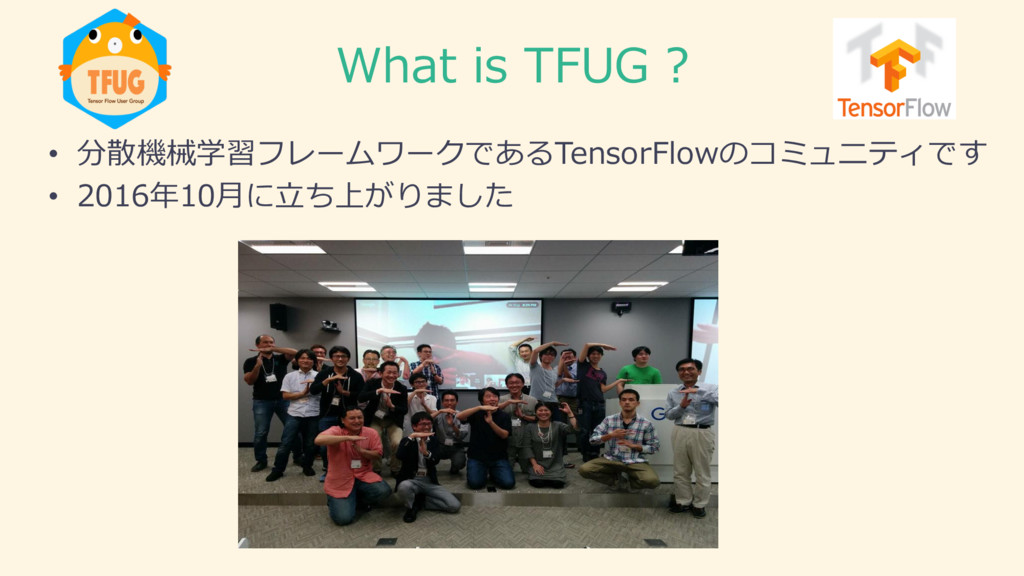 What is TFUG ? • 分散機械学習フレームワークであるTensorFlowの...
