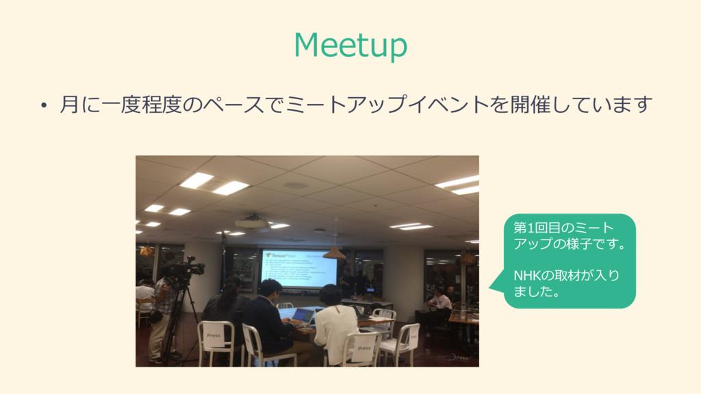 Meetup • ⽉月に⼀一度度程度度のペースでミートアップイベントを開催しています 第1回⽬...
