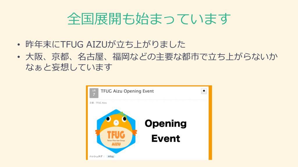 全国展開も始まっています • 昨年年末にTFUG AIZUが⽴立立ち上がりました • ⼤大阪...