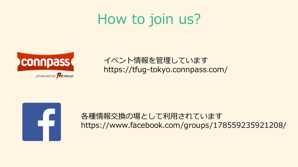 How to join us? イベント情報を管理理しています https://tfug-...