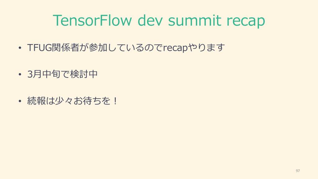 TensorFlow dev summit recap • TFUG関係者が参加しているので...