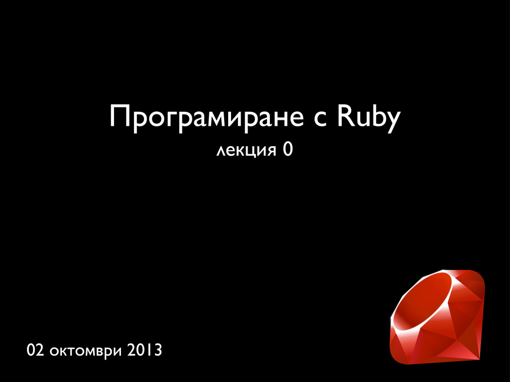 Програмиране с Ruby лекция 0 02 октомври 2013