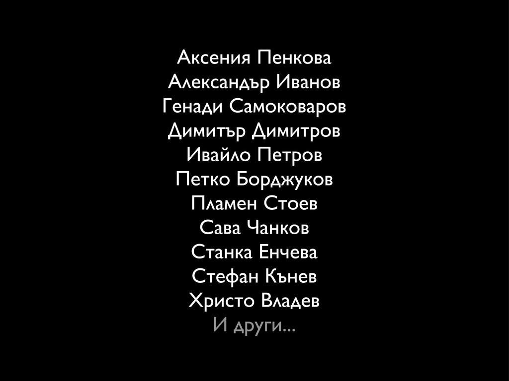 Аксения Пенкова Александър Иванов Генади Самоко...