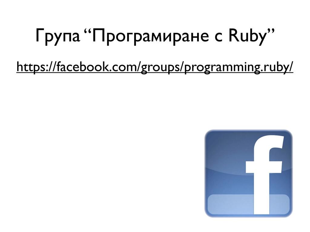 "Група ""Програмиране с Ruby"" https://facebook.co..."