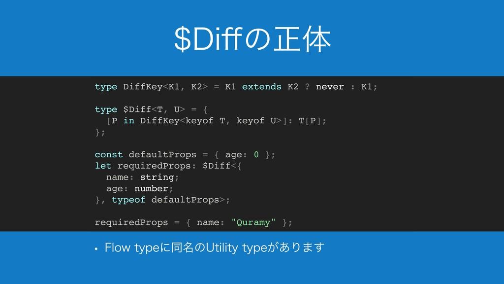 %J⒎ͷਖ਼ମ w 'MPXUZQFʹಉ໊ͷ6UJMJUZUZQF͕͋Γ·͢ type D...