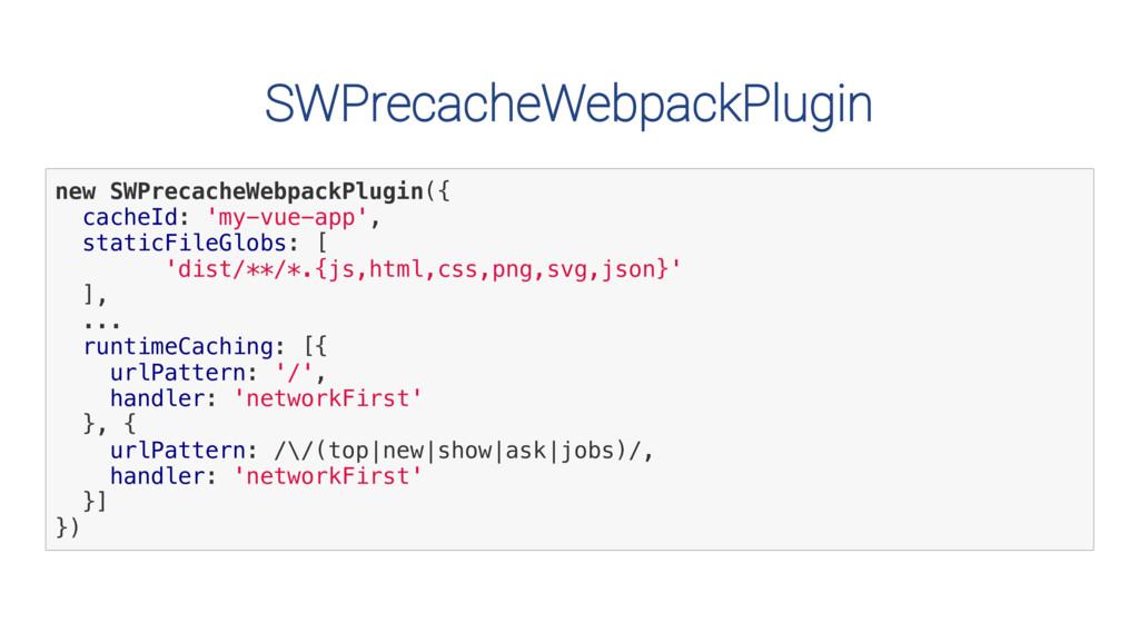 SWPrecacheWebpackPlugin n e w S W P r e c a c h...