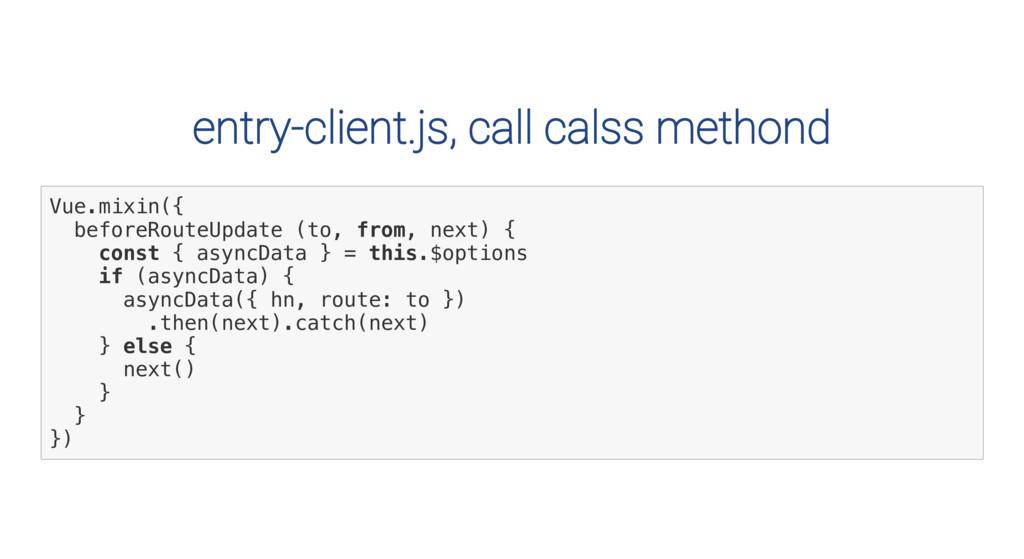entry-client.js, call calss methond V u e . m i...