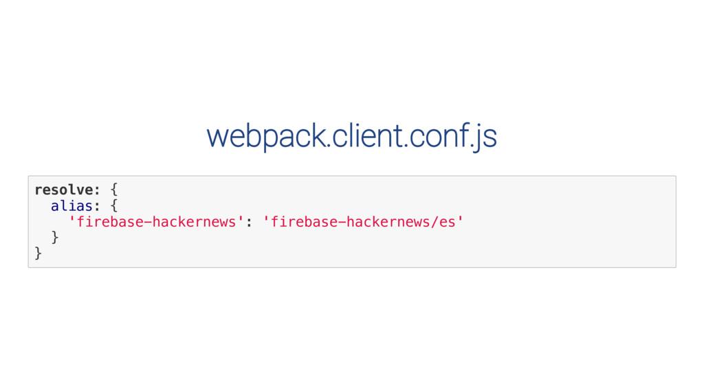 webpack.client.conf.js r e s o l v e : { a l i ...