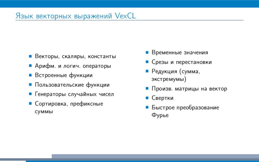 Язык векторных выражений VexCL Векторы, скаляры...