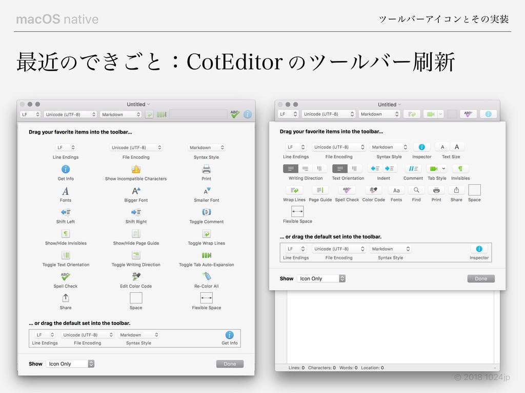 macOS native πʔϧόʔΞΠίϯͱͦͷ࣮ © 2018 1024jp ࠷ۙͷͰ͖...