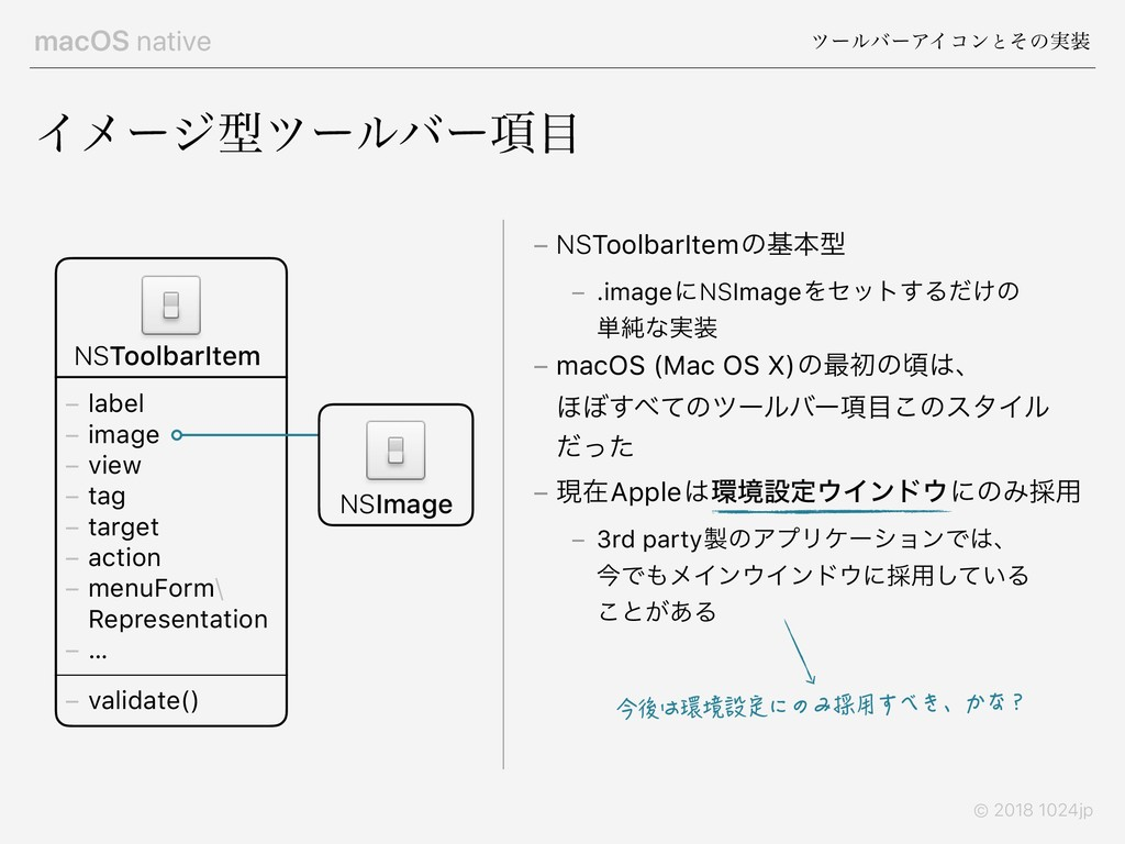 macOS native πʔϧόʔΞΠίϯͱͦͷ࣮ © 2018 1024jp Πϝʔδܕ...