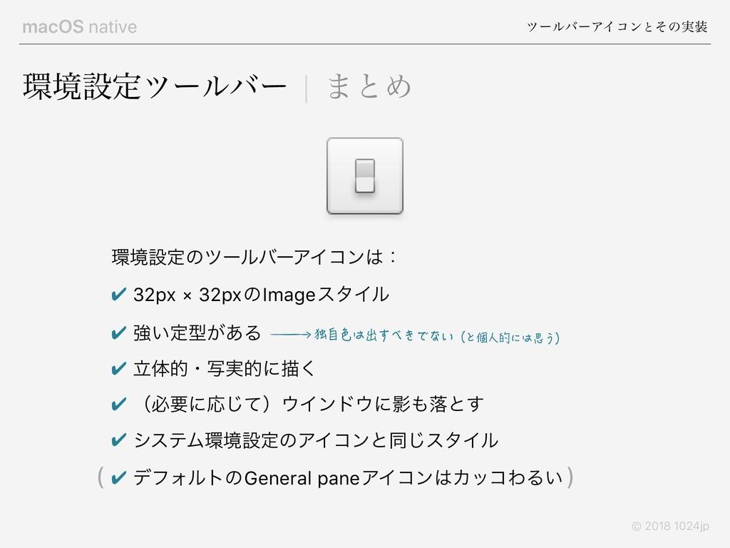 macOS native πʔϧόʔΞΠίϯͱͦͷ࣮ © 2018 1024jp ڥઃఆπ...