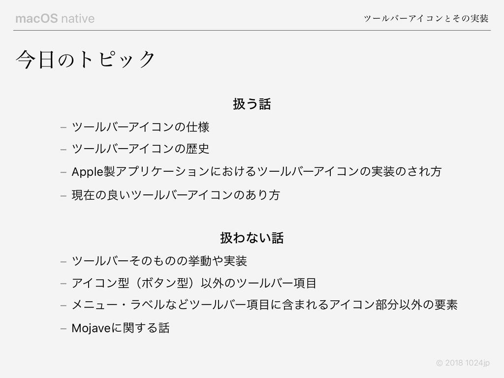 macOS native πʔϧόʔΞΠίϯͱͦͷ࣮ © 2018 1024jp ࠓͷτϐ...