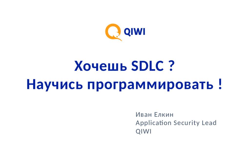Хочешь SDLC ? Научись программировать ! Иван Ел...