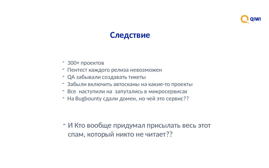 Следствие - 300+ проектов - Пентест каждого рел...