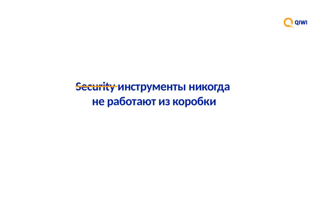 Security инструменты никогда не работают из кор...