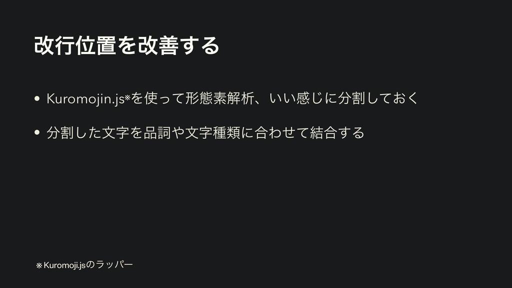 վߦҐஔΛվળ͢Δ • Kuromojin.js※Λͬͯܗଶૉղੳɺ͍͍ײ͡ʹׂ͓ͯ͘͠ ...