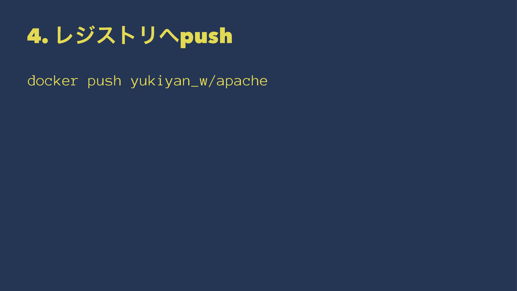 4. ϨδετϦpush docker push yukiyan_w/apache