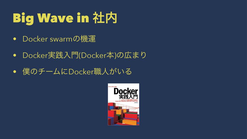 Big Wave in ࣾ • Docker swarmͷػӡ • Docker࣮ફೖ(D...