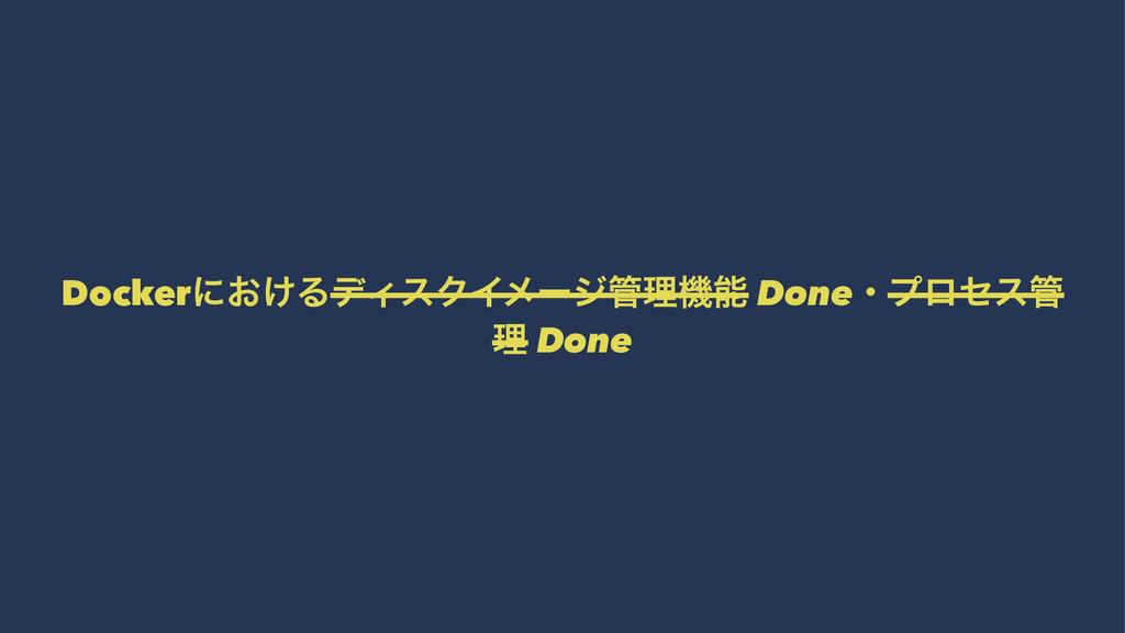 Dockerʹ͓͚ΔσΟεΫΠϝʔδཧػ Doneɾϓϩηε ཧ Done