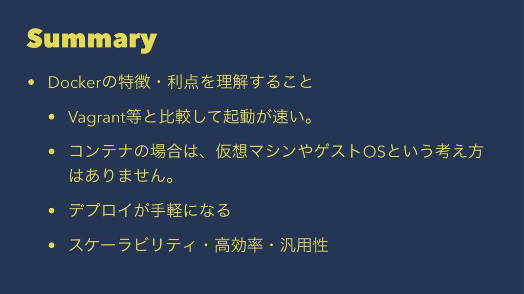 Summary • DockerͷಛɾརΛཧղ͢Δ͜ͱ • Vagrantͱൺֱͯ͠ىಈ...