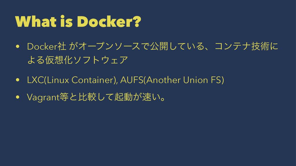 What is Docker? • Dockerࣾ ͕ΦʔϓϯιʔεͰެ։͍ͯ͠Δɺίϯςφٕ...