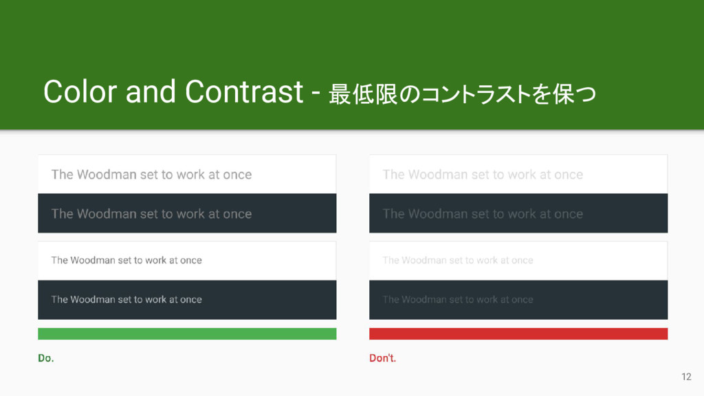 Color and Contrast - 最低限のコントラストを保つ 12