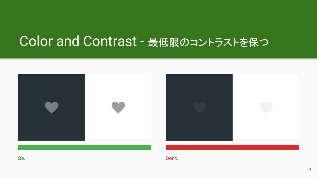 Color and Contrast - 最低限のコントラストを保つ 14