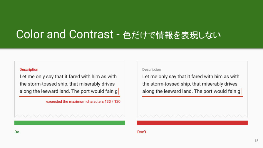 Color and Contrast - 色だけで情報を表現しない 15