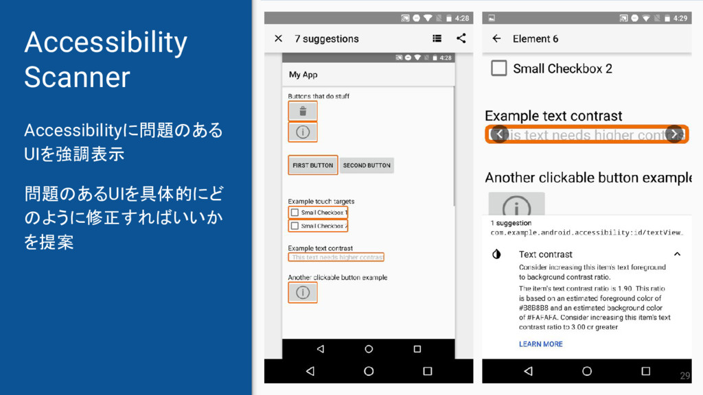 Accessibility Scanner Accessibilityに問題のある UIを強調...