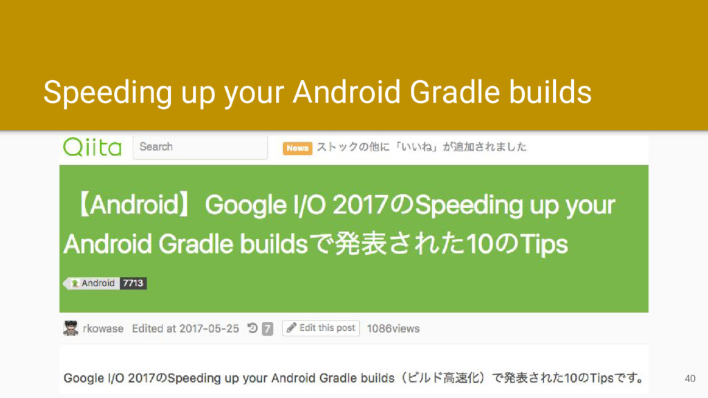 Speeding up your Android Gradle builds 40