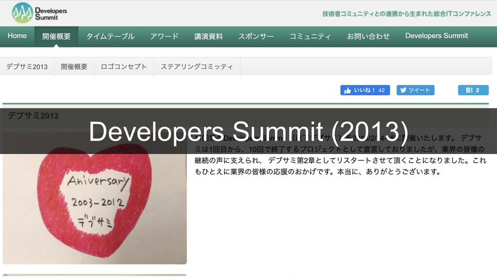 Developers Summit (2013)