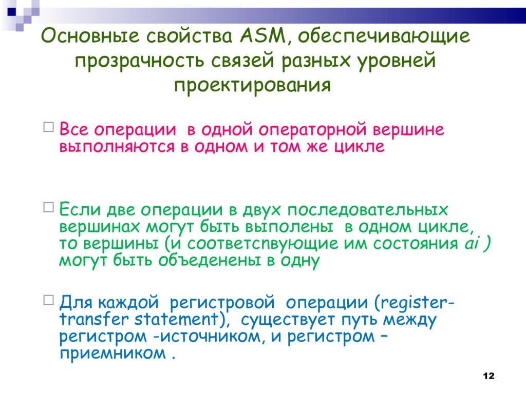 12 Основные свойства ASM, обеспечивающие прозра...
