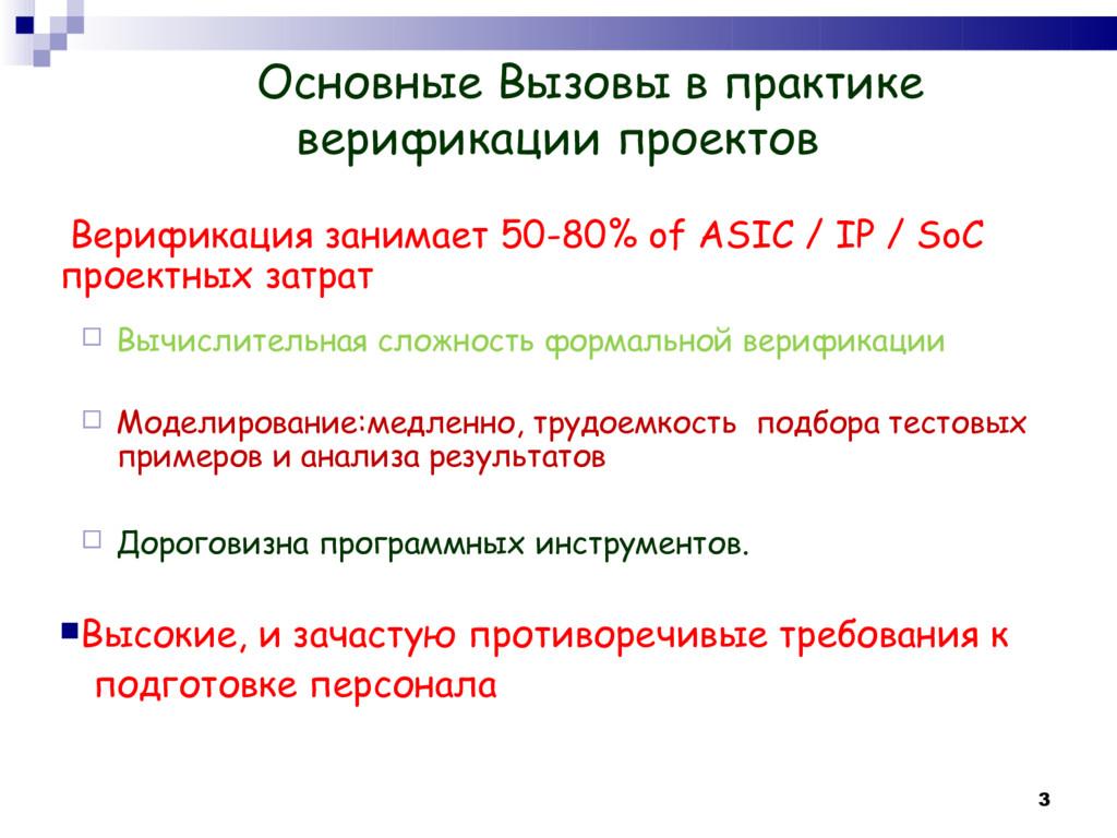 3 Основные Вызовы в практике верификации проект...