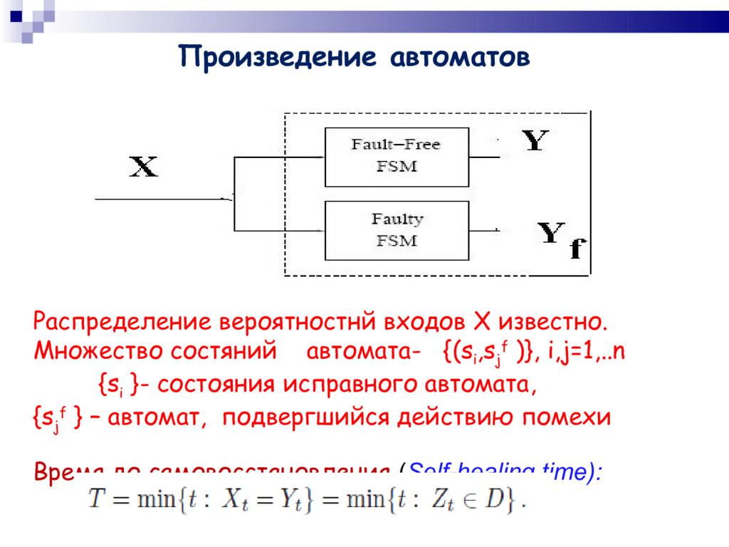 Произведение автоматов Распределение вероятност...