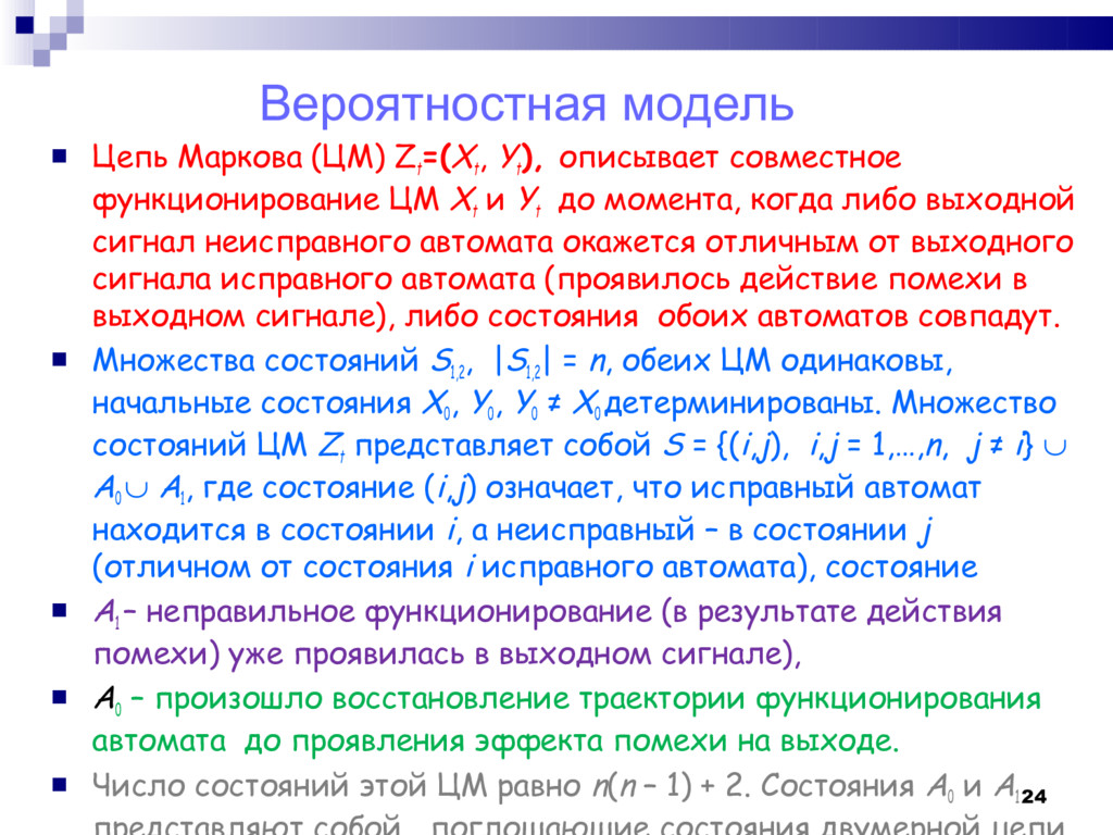 Вероятностная модель  Цепь Маркова (ЦМ) Z t =(...