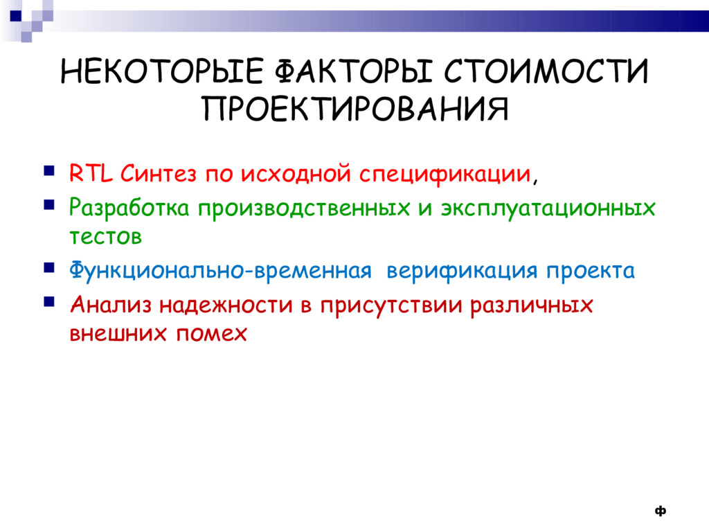 НЕКОТОРЫЕ ФАКТОРЫ СТОИМОСТИ ПРОЕКТИРОВАНИЯ  RT...