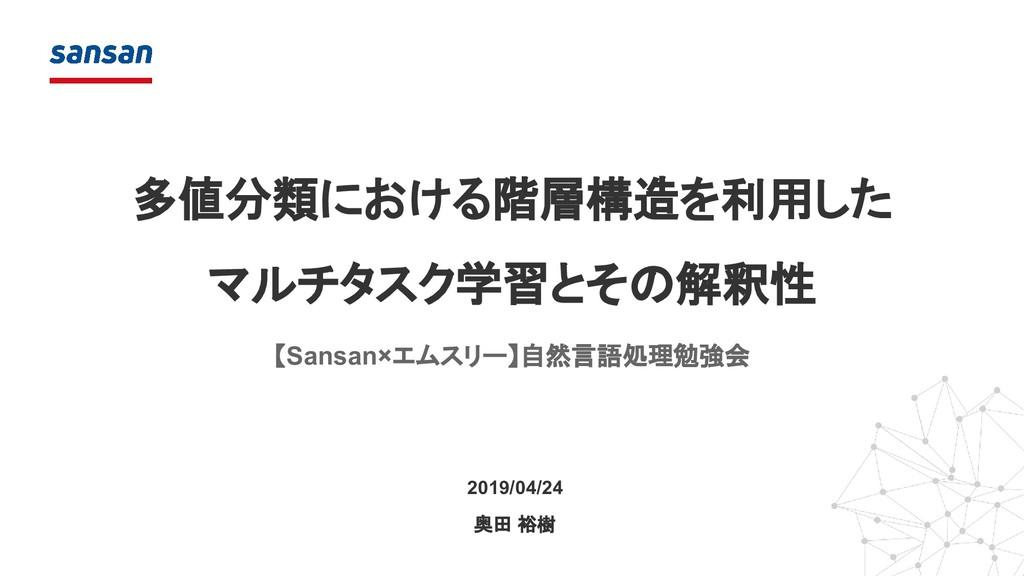 多値分類における階層構造を利用した マルチタスク学習とその解釈性 【Sansan×エムスリー】...
