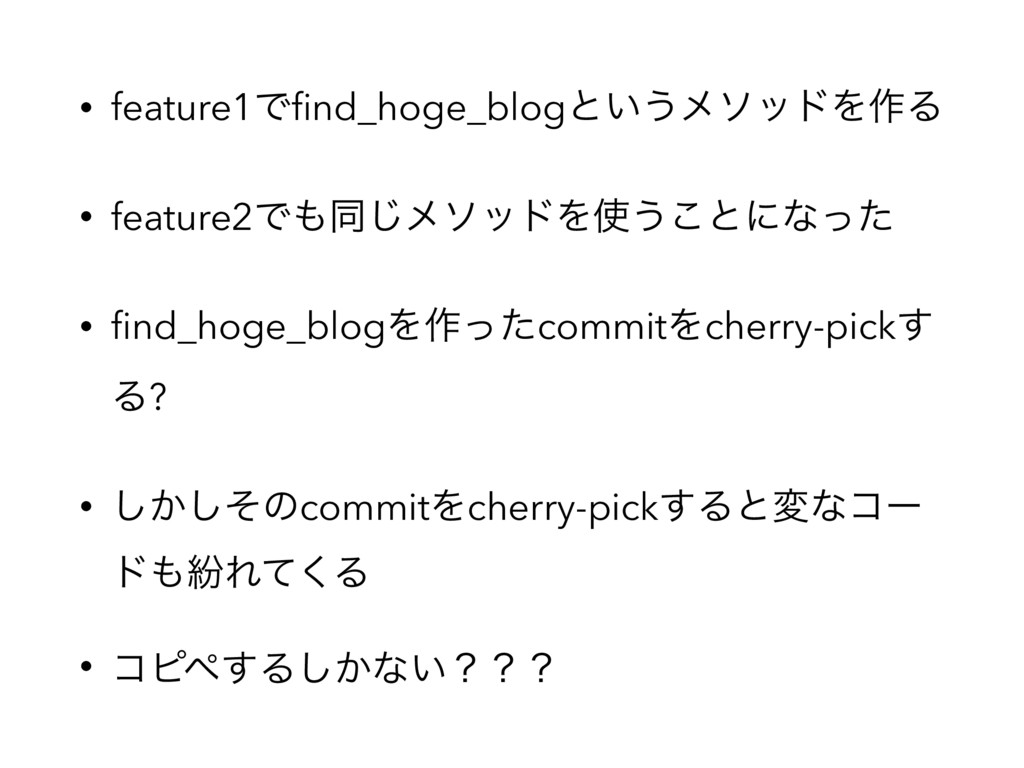 • feature1Ͱfind_hoge_blogͱ͍͏ϝιουΛ࡞Δ • feature2Ͱ΋...
