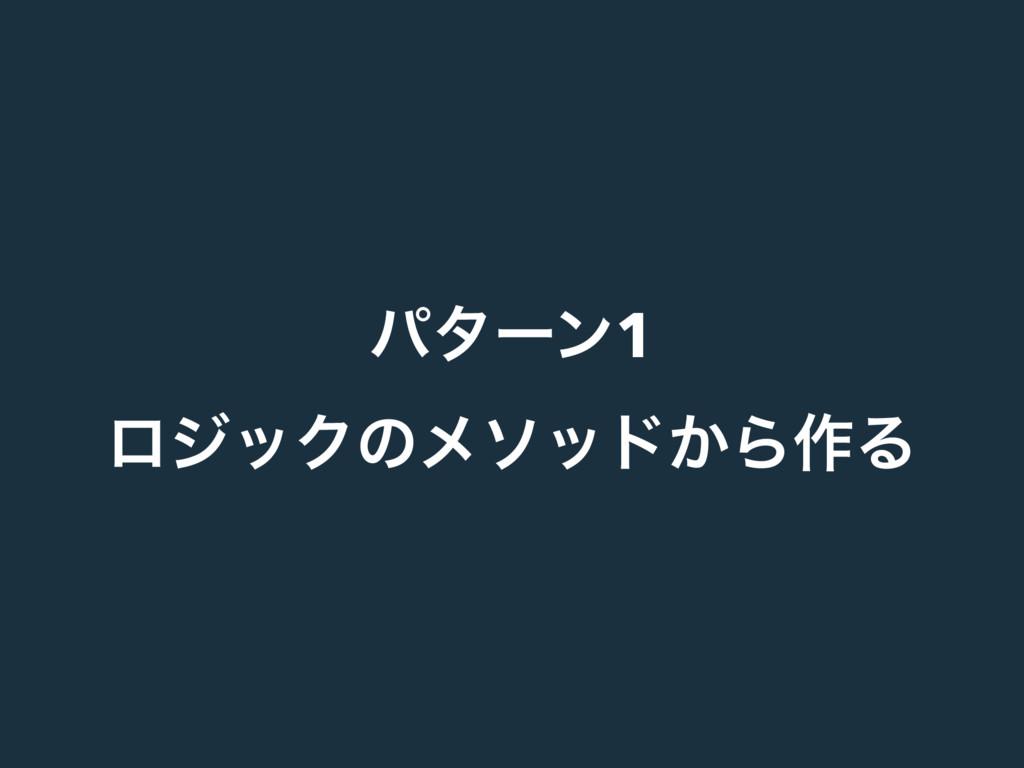 ύλʔϯ1 ϩδοΫͷϝιου͔Β࡞Δ