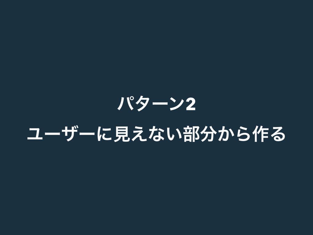 ύλʔϯ2 Ϣʔβʔʹݟ͑ͳ͍෦͔Β࡞Δ