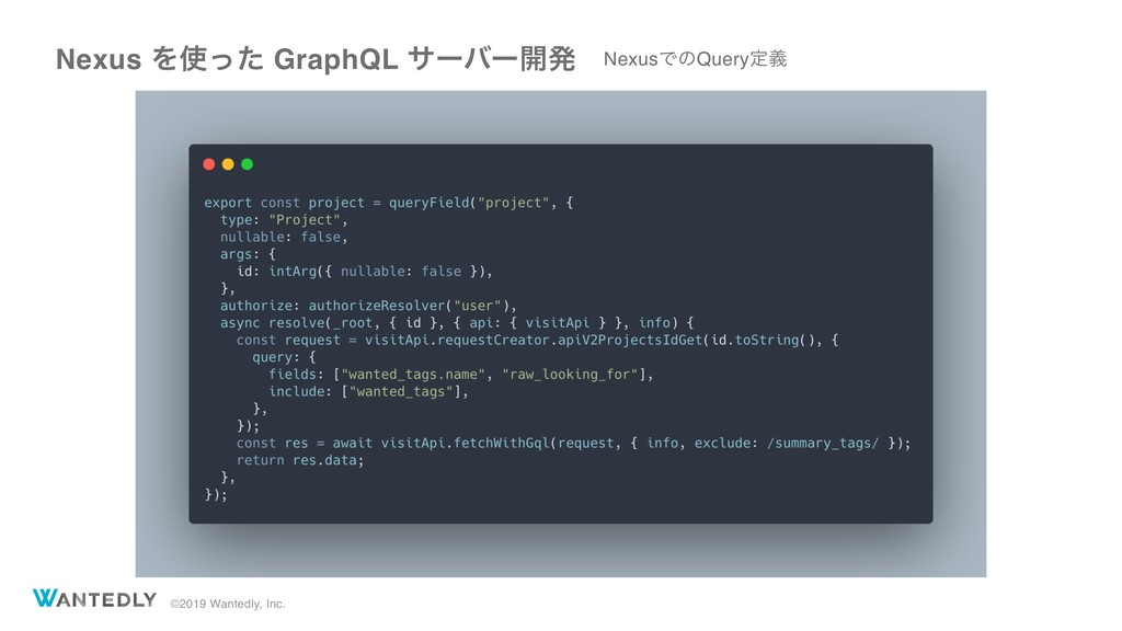 ©2019 Wantedly, Inc. Nexus Λͬͨ GraphQL αʔόʔ։ൃ ...