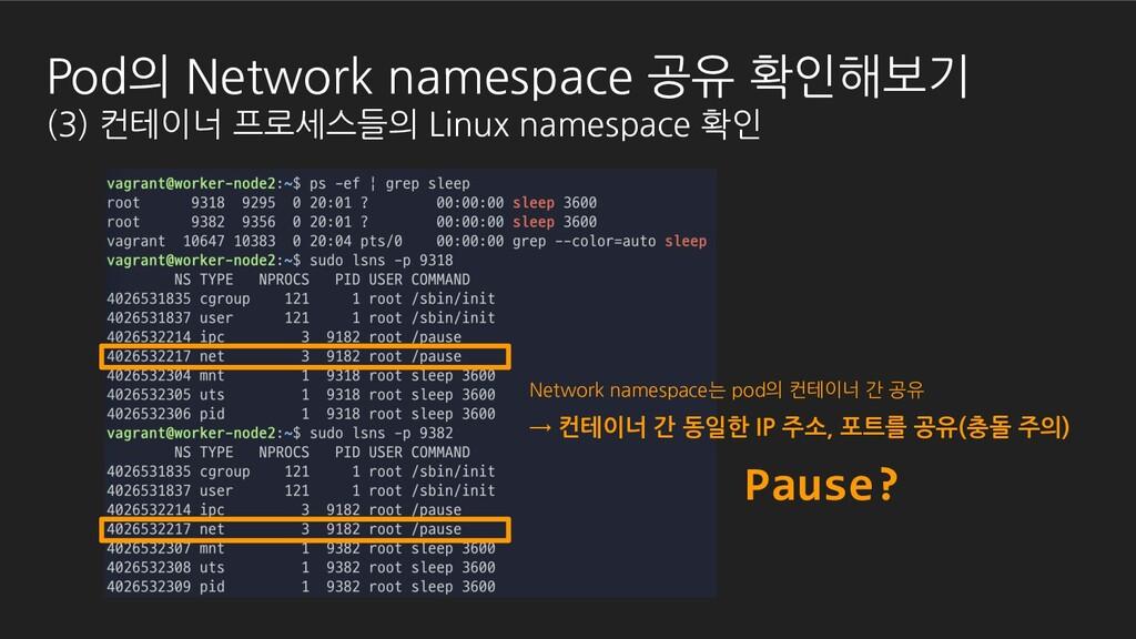 Pause? Pod의 Network namespace 공유 확인해보기 (3) 컨테이너...