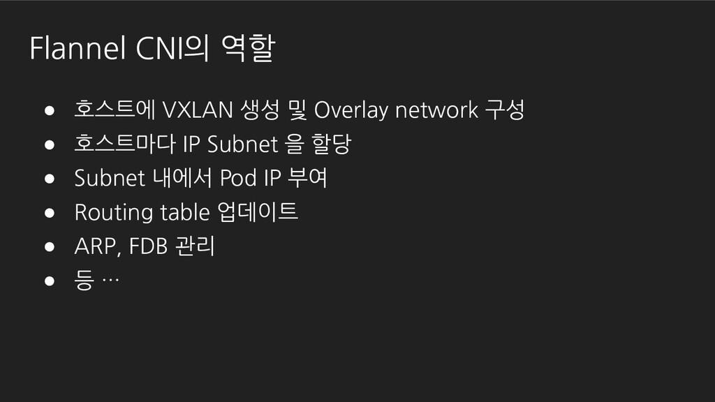 Flannel CNI의 역할 ● 호스트에 VXLAN 생성 및 Overlay netwo...