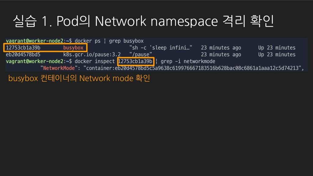busybox 컨테이너의 Network mode 확인 실습 1. Pod의 Networ...